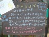 2012/5/11立石
