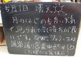 2010/05/01松江
