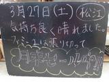 2010/03/27松江