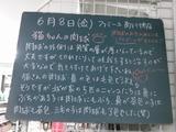 2012/6/8南行徳
