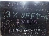 081109松江