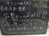 2010/9/26松江