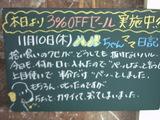 051110松江