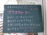 2011/4/26南行徳