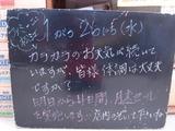 2011/1/26松江