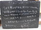 091220松江