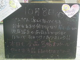 2010/10/08立石