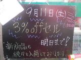 2010/09/11立石