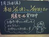 060126松江