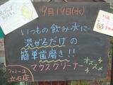 2012/9/19立石