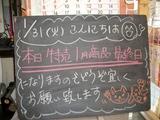 2012/1/31森下