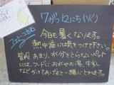 2011/7/12立石