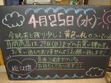 2012/4/25松江
