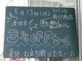 2012/5/13南行徳