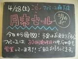 2012/04/28森下