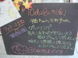 2011/10/28立石