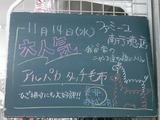 2012/11/14南行徳