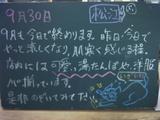 070930松江
