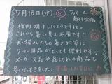 2012/7/18南行徳