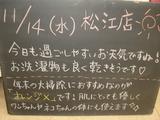 2012/11/14松江