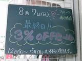 2011/08/07南行徳