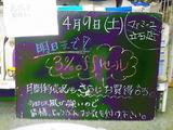 2011/04/09立石