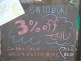 2012/5/10立石