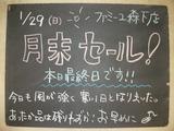 2012/01/29森下