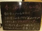 2011/4/26松江