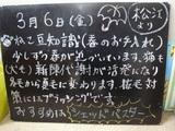 090306松江