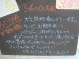 2012/3/20立石