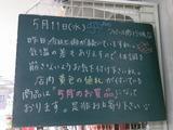 2011/5/11南行徳