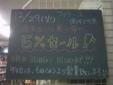 091229南行徳