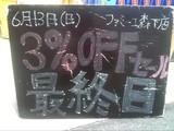 2010/6/13森下