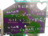 2010/11/21立石