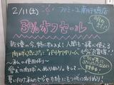 2012/02/11南行徳