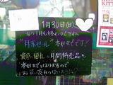 2011/1/30立石