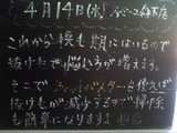 2010/4/14森下