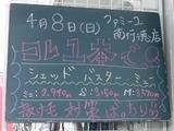 2012/04/08南行徳