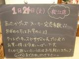 2012/1/24松江