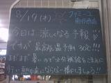 2010/8/19南行徳