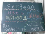 2012/04/29南行徳