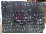 2010/03/12松江