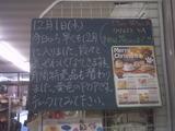 2010/12/1南行徳