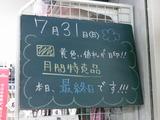 2011/07/31南行徳