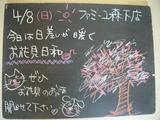 2012/04/08森下