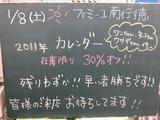 2011/01/08南行徳