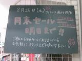 2012/08/25南行徳