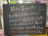 2011/11/2松江