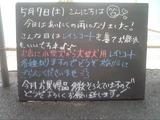 2011/05/07森下